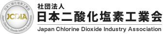 社団法人日本二酸化塩素工業会